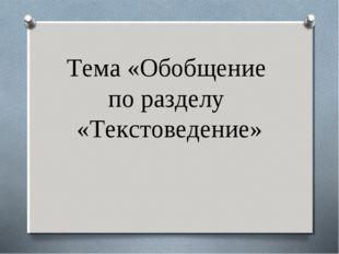 Тема «Обобщение по разделу «Текстоведение»
