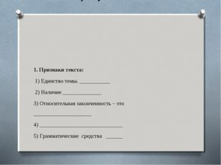 Заполни пропуски  1. Признаки текста: 1) Единство темы. ___________ 2) Нали