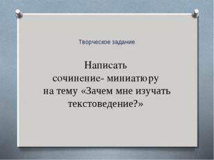 Написать сочинение- миниатюру на тему «Зачем мне изучать текстоведение?» Твор