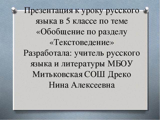 Презентация к уроку русского языка в 5 классе по теме «Обобщение по разделу «...