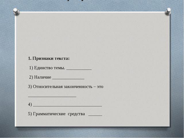 Заполни пропуски  1. Признаки текста: 1) Единство темы. ___________ 2) Нали...