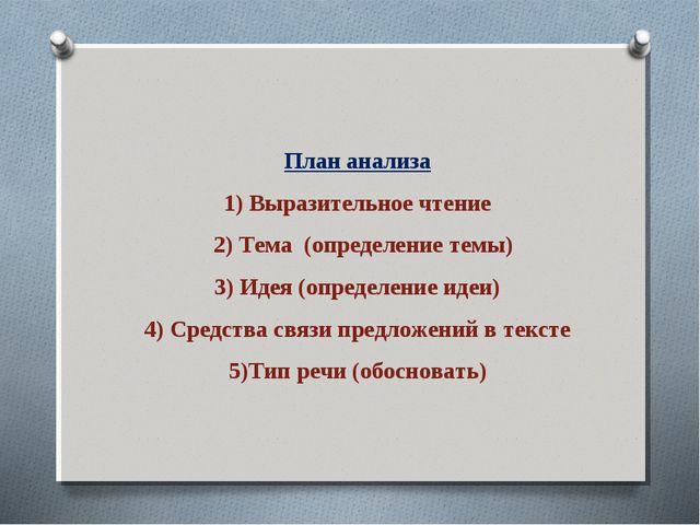 План анализа 1) Выразительное чтение 2) Тема (определение темы) 3) Идея (опре...