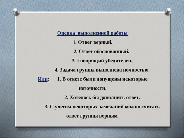 Оценка выполненной работы 1. Ответ верный. 2. Ответ обоснованный. 3. Говорящ...