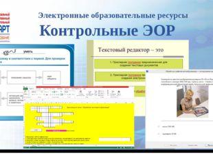 Электронные образовательные ресурсы Контрольные ЭОР