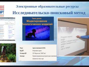 Электронные образовательные ресурсы Исследовательско-поисковый метод