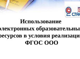 Использование электронных образовательных ресурсов в условия реализации ФГОС