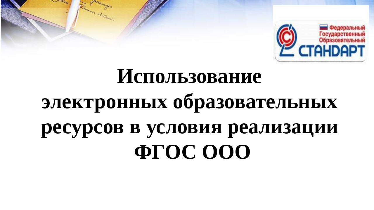 Использование электронных образовательных ресурсов в условия реализации ФГОС...