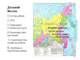 Дальний Восток 1.Состав района 2. ЭГП 3. Природные условия и ресурсы 4.Харак