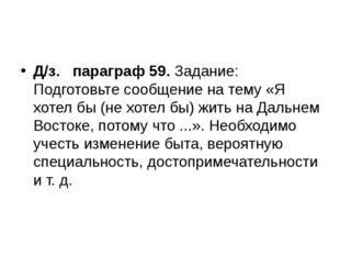 Д/з. параграф 59. Задание: Подготовьте сообщение на тему «Я хотел бы (не хот