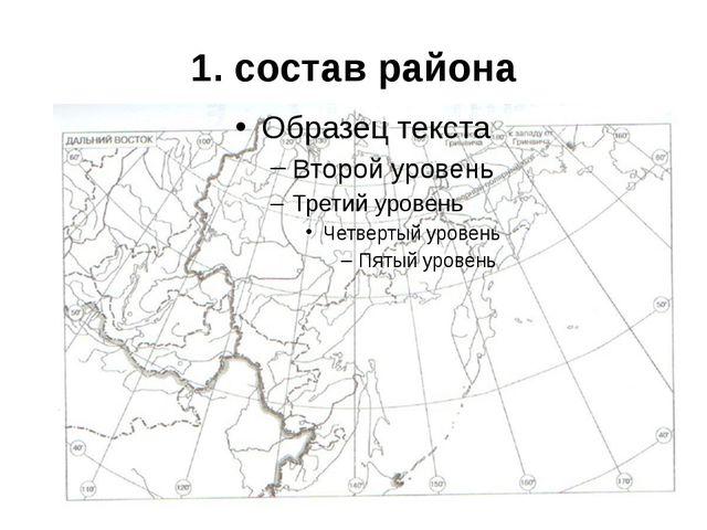 1. состав района