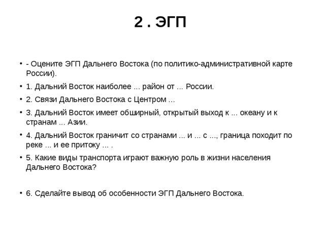 2 . ЭГП - Оцените ЭГП Дальнего Востока (по политико-административной карте Ро...