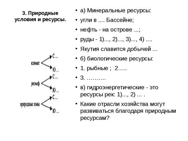 3. Природные условия и ресурсы. а) Минеральные ресурсы: угли в .... Бассейне;...