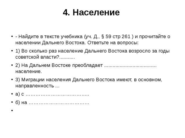 4. Население - Найдите в тексте учебника (уч. Д., § 59 стр 261 ) и прочитайте...