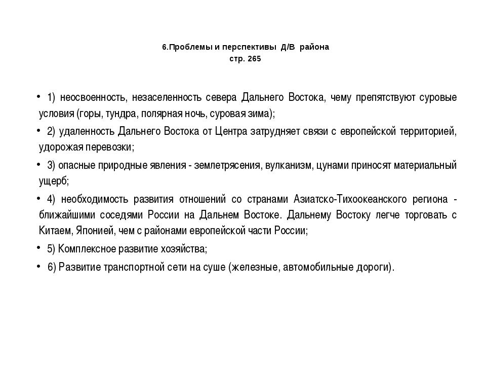 6.Проблемы и перспективы Д/В района стр. 265 1) неосвоенность, незаселенност...
