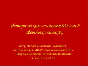 Исторические личности России в цветных снимках. Автор: Четыров Улюмджи Бадмае