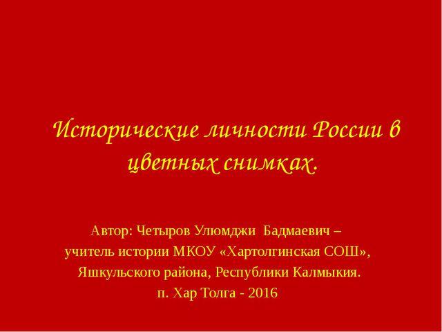 Исторические личности России в цветных снимках. Автор: Четыров Улюмджи Бадмае...