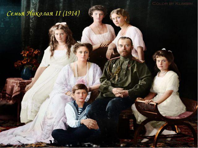 Cемья Николая II (1914)