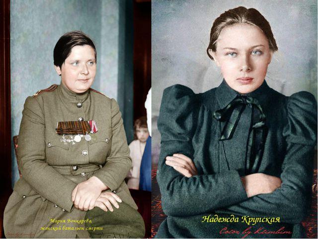 Мария Бочкарева, женский батальон смерти Надежда Крупская