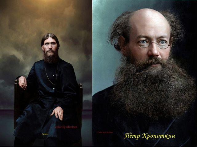 Распутин Пётр Кропоткин
