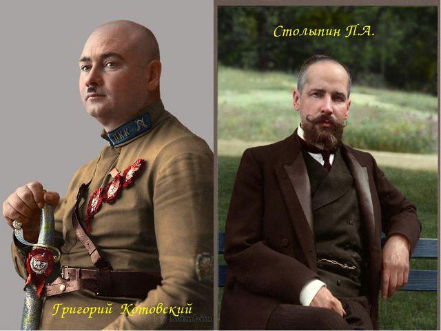 Григорий Котовский Столыпин П.А.