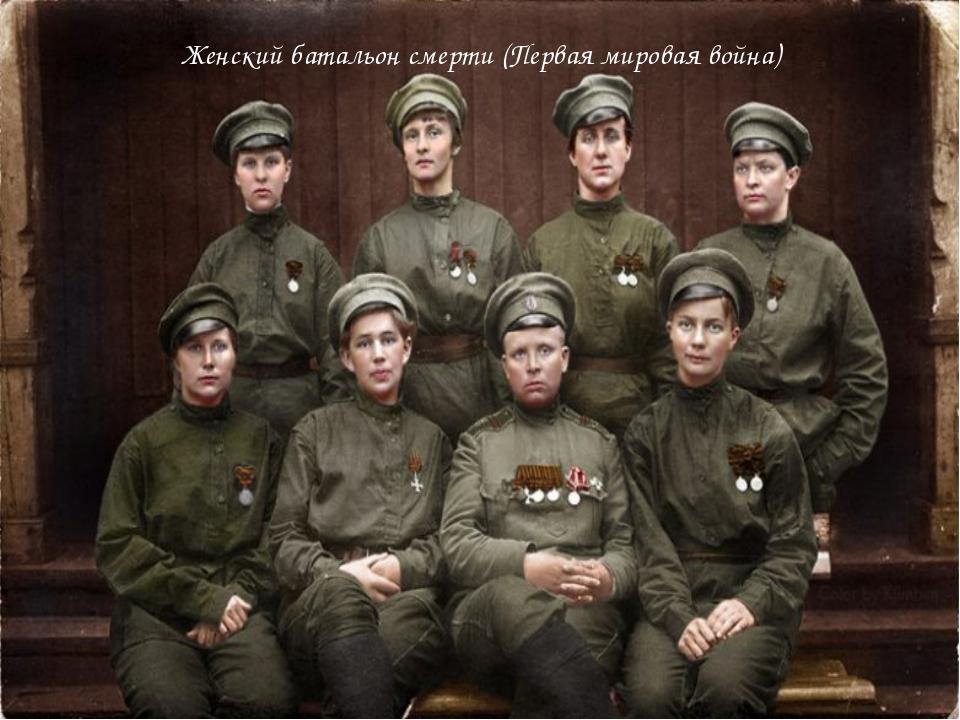 Женский батальон смерти (Первая мировая война)
