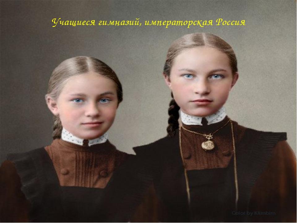 Учащиеся гимназий, императорская Россия