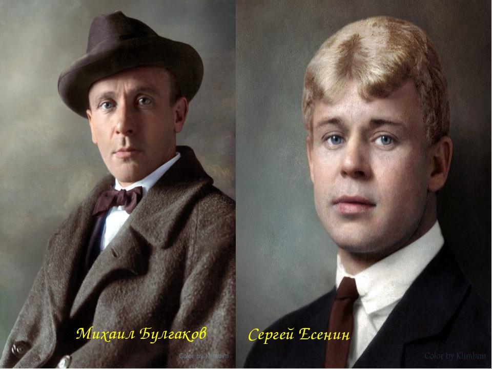 Михаил Булгаков Сергей Есенин