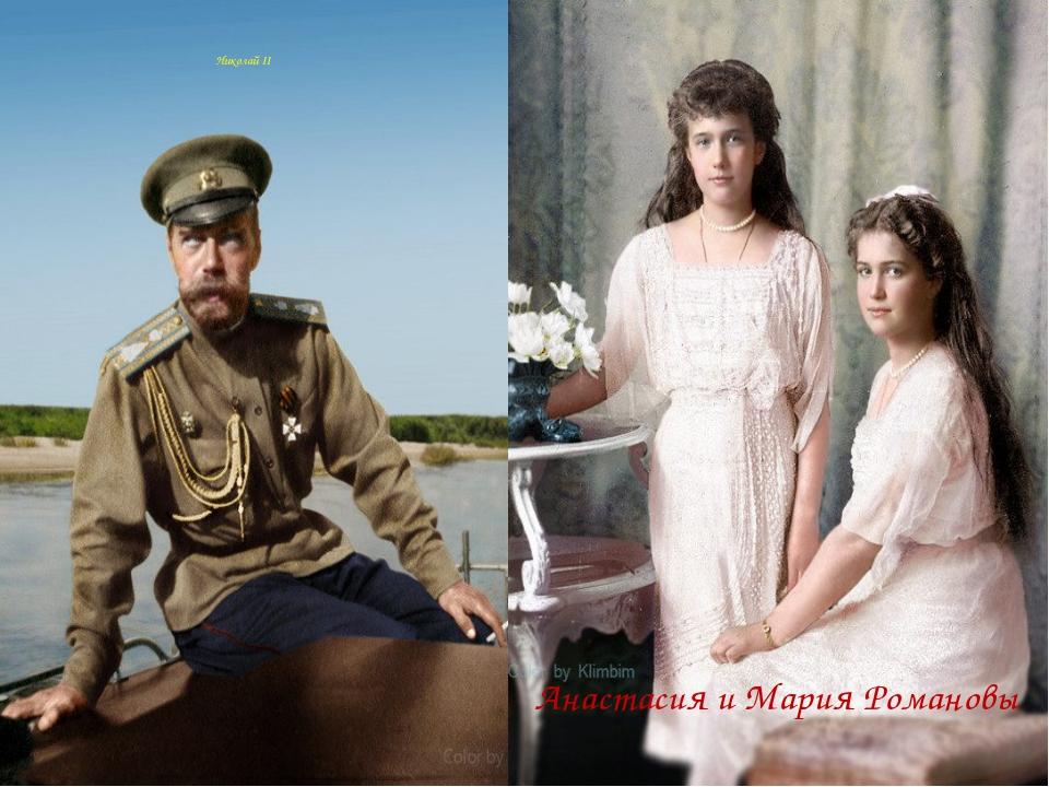 Николай II Анастасия и Мария Романовы