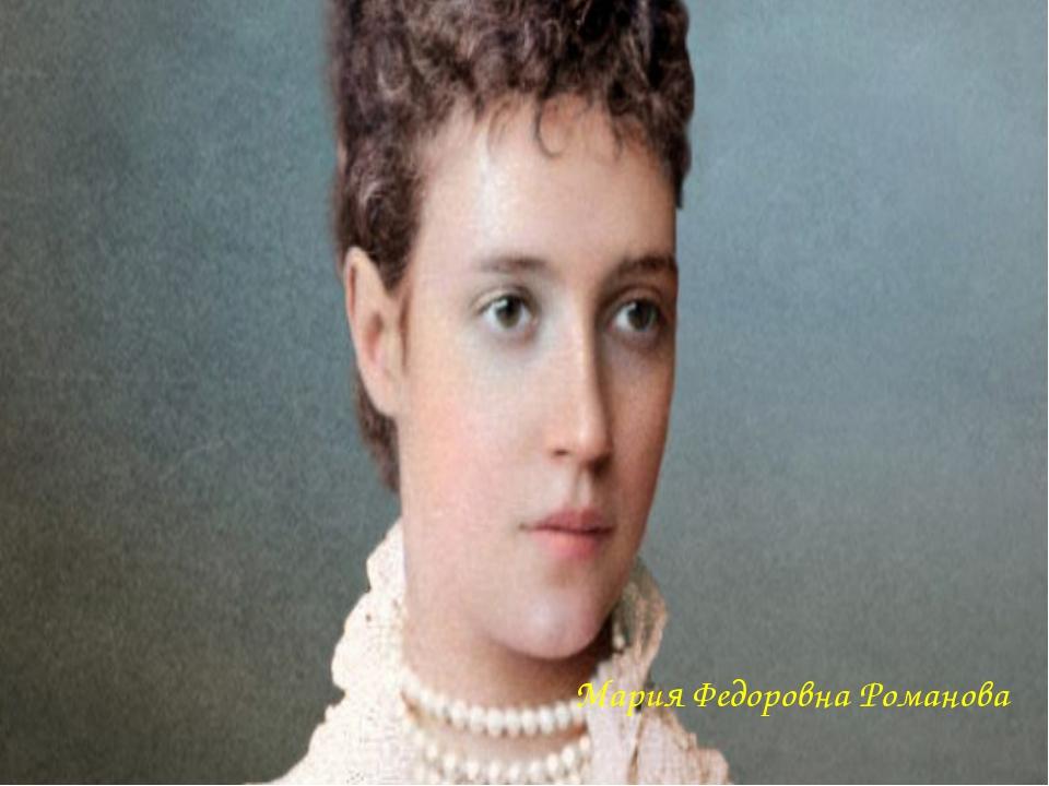 Мария Федоровна Романова