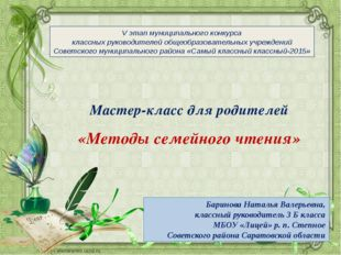 Мастер-класс для родителей «Методы семейного чтения» V этап муниципального ко