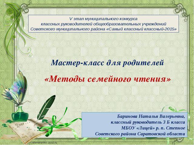 Мастер-класс для родителей «Методы семейного чтения» V этап муниципального ко...