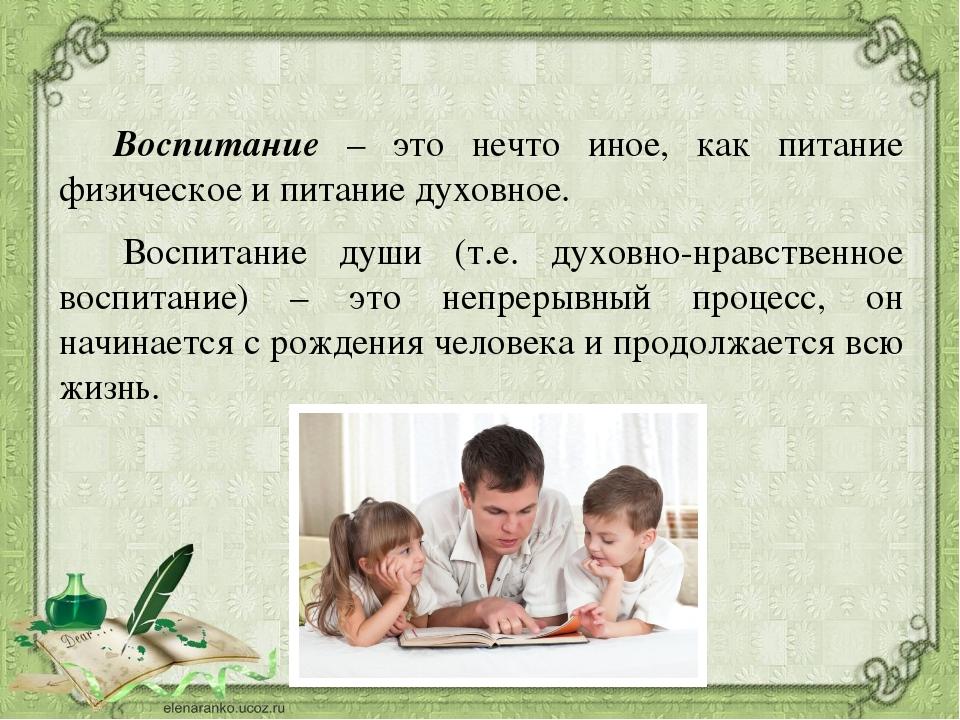 Воспитание – это нечто иное, как питание физическое и питание духовное. Восп...