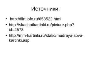 Источники: http://flirt.jofo.ru/653522.html http://skachatkartinki.ru/picture