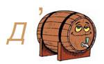 http://www.filipoc.ru/attaches/jokes/rebus/1261a1001654cd64c34258db131d38a7.jpg