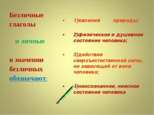 Безличные глаголы и личные в значении безличных обозначают: 1)явления природы
