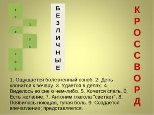 1Б 2Е 3З 4Л 5И 6