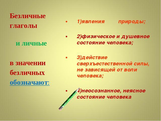 Безличные глаголы и личные в значении безличных обозначают: 1)явления природы...