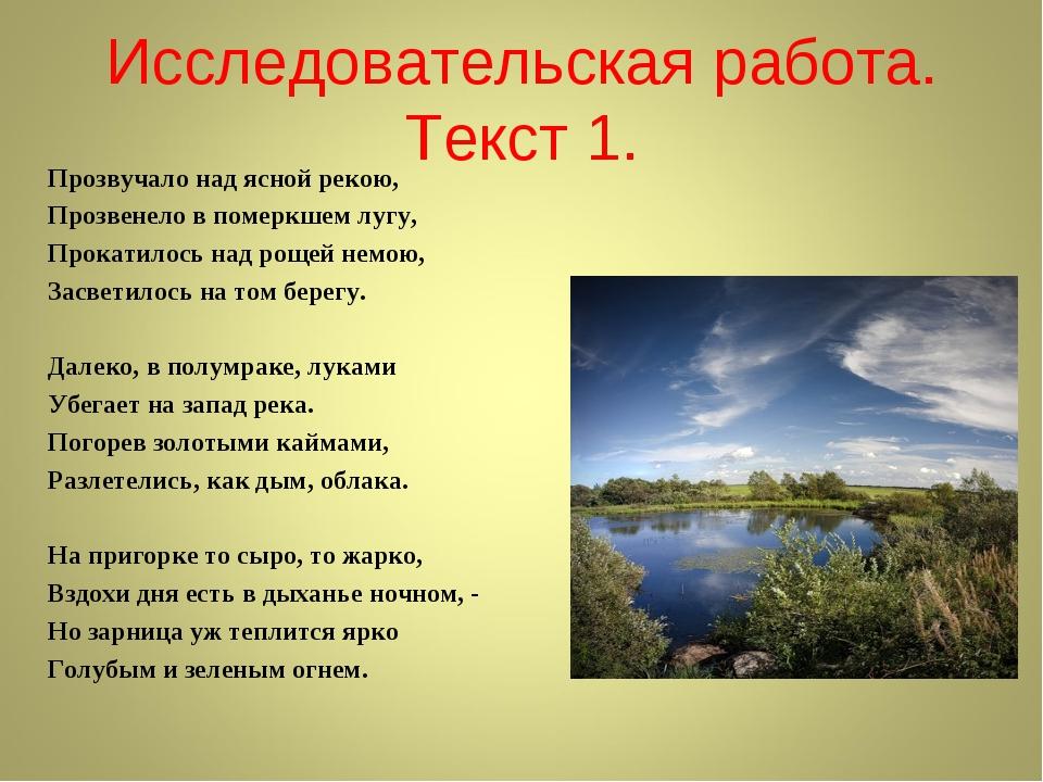 Исследовательская работа. Текст 1. Прозвучало над ясной рекою, Прозвенело в п...
