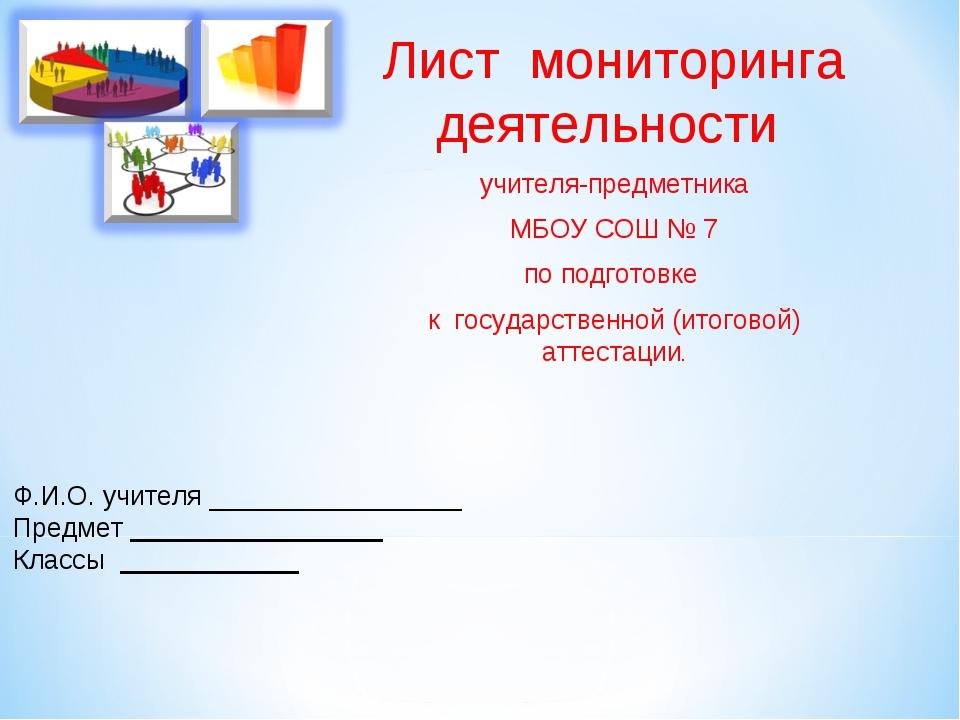Лист мониторинга деятельности учителя-предметника МБОУ СОШ № 7 по подготовке...