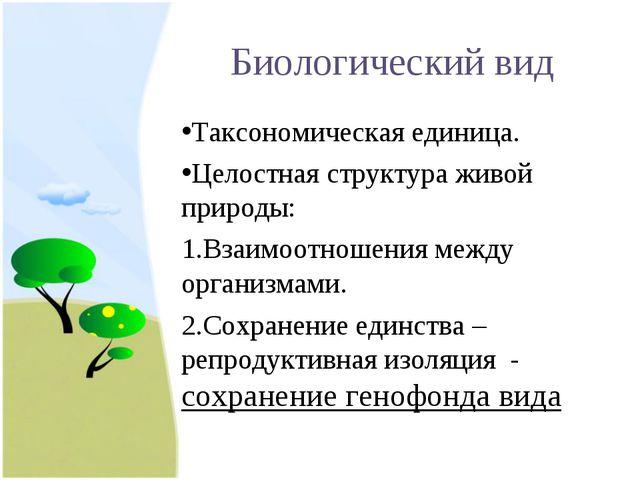 Биологический вид Таксономическая единица. Целостная структура живой природы:...
