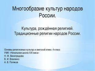 Многообразие культур народов России. Культура, рождённая религией. Традиционн