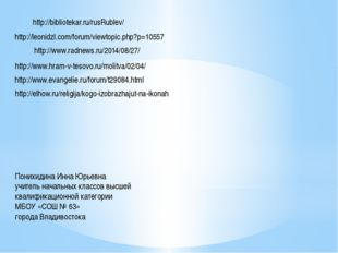 http://bibliotekar.ru/rusRublev/ http://leonidzl.com/forum/viewtopic.php?p=10