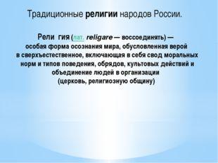 Рели́гия(лат.religare— воссоединять)— особая форма осознания мира, обусло