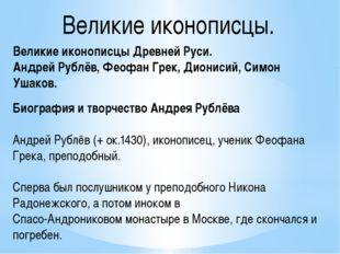 Великие иконописцы. Великие иконописцы Древней Руси. Андрей Рублёв, Феофан Гр
