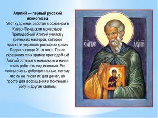 Алипий — первый русский иконописец Этот художник работал в основном в Киево-П