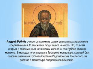 Андрей Рублёв считается одним из самых уважаемых художников средневековья. О