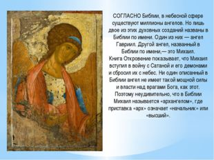 Помимо Бога на иконах изображают Божию Матерь, ангелов, а также некоторых свя