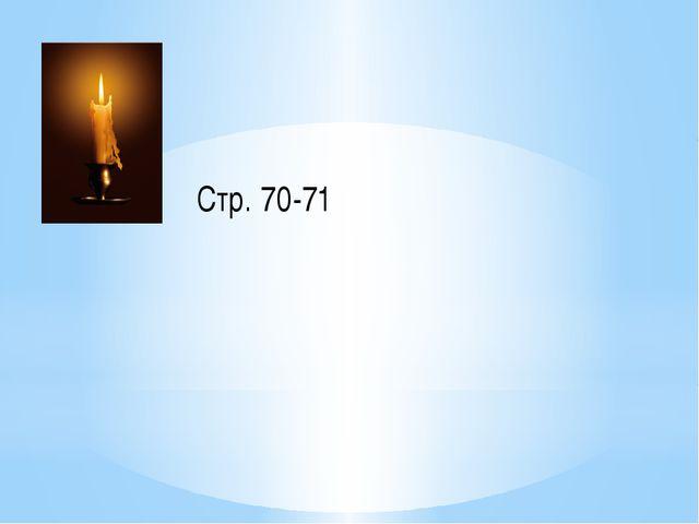 Стр. 70-71
