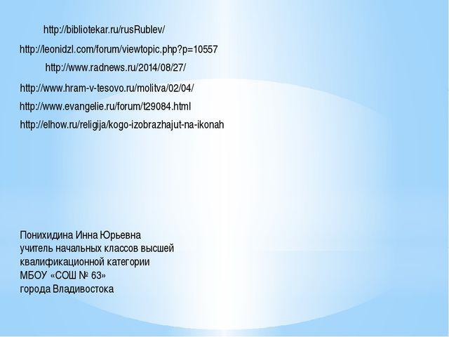 http://bibliotekar.ru/rusRublev/ http://leonidzl.com/forum/viewtopic.php?p=10...