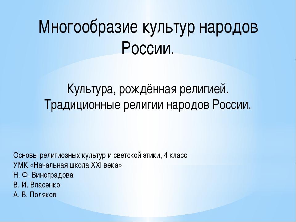 Многообразие культур народов России. Культура, рождённая религией. Традиционн...